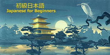 Online Training Course on Japanese for Beginners (Japanese Language for Beginners)